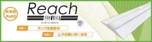 reach-ベースライト