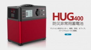 HUG400③